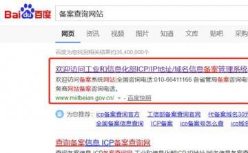 网站备案查询www.miitbeian.gov.cn 打不开是怎么回事?换地址了!